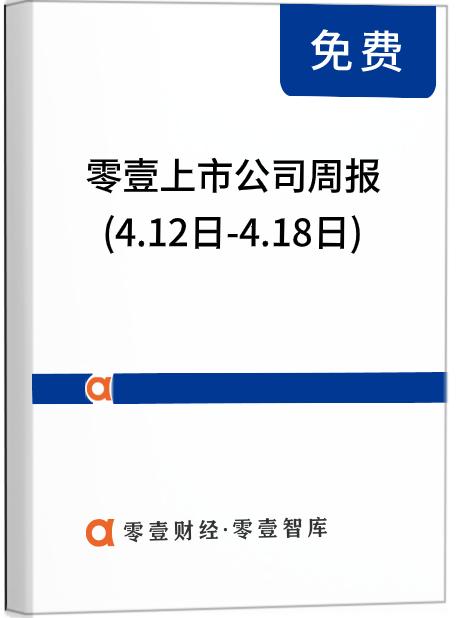 零壹上市公司周报(4.12日-4.18日):证监会修订科创属性评价指引;招商银行私人银行资管规模超2万亿元
