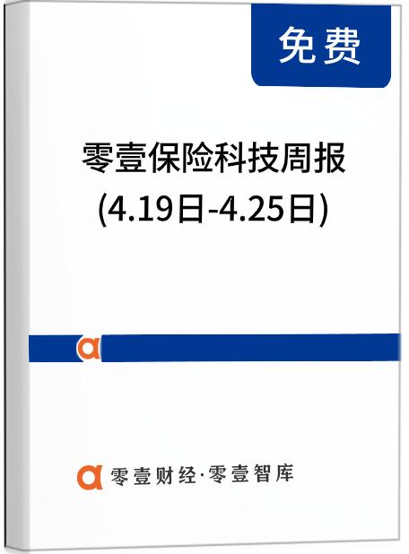 零壹保险科技周报(4.19日-4.25日):多家保险公司停售短期健康险,力码科技完成3亿元B轮融资
