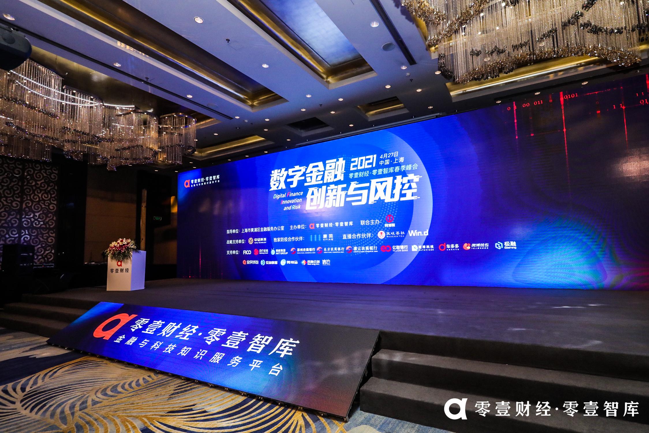 """2021零壹财经春季峰会在沪召开 各方共话""""时代要求""""下的数字金融"""