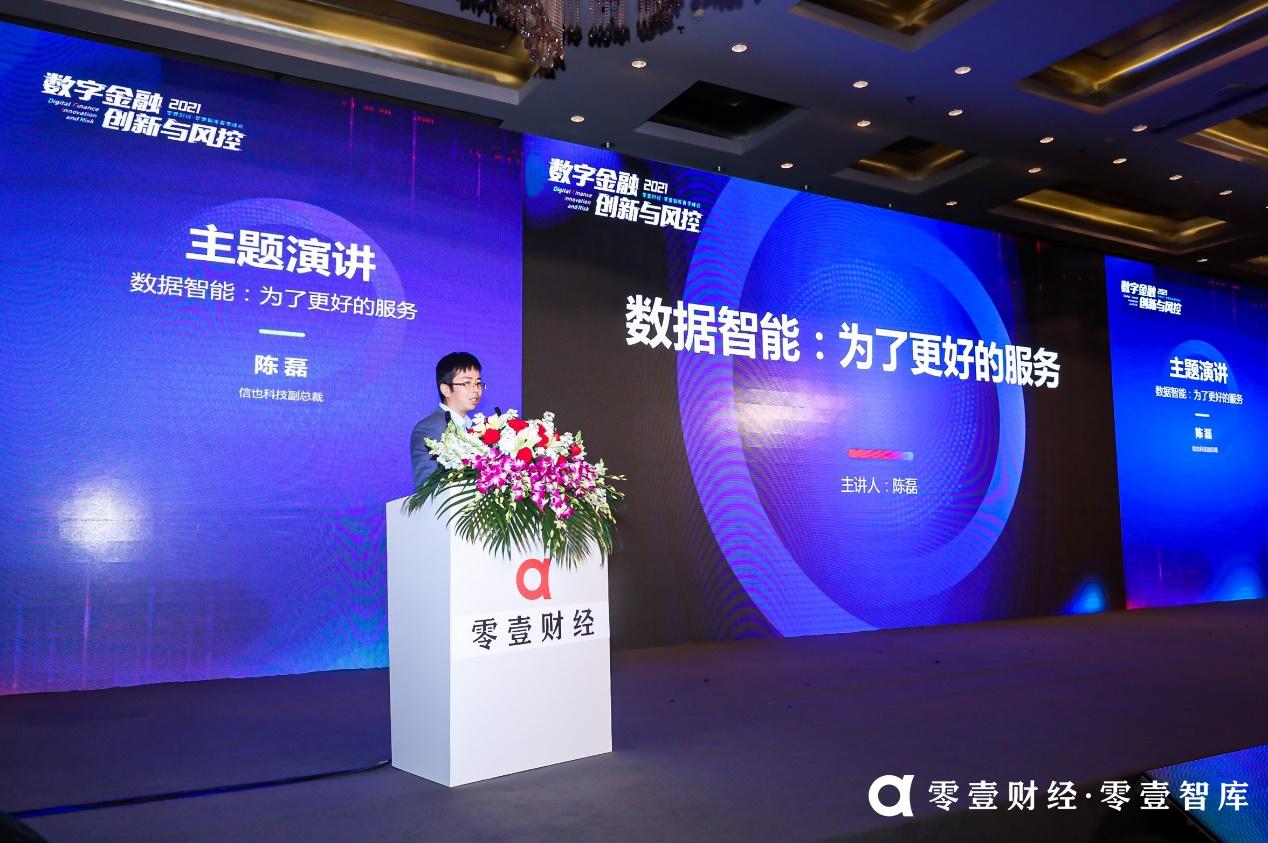 信也科技副总裁陈磊:从智能投放、风控、算法看数据智能在金融业务中的应用