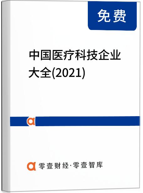 中国医疗科技企业大全(2021)