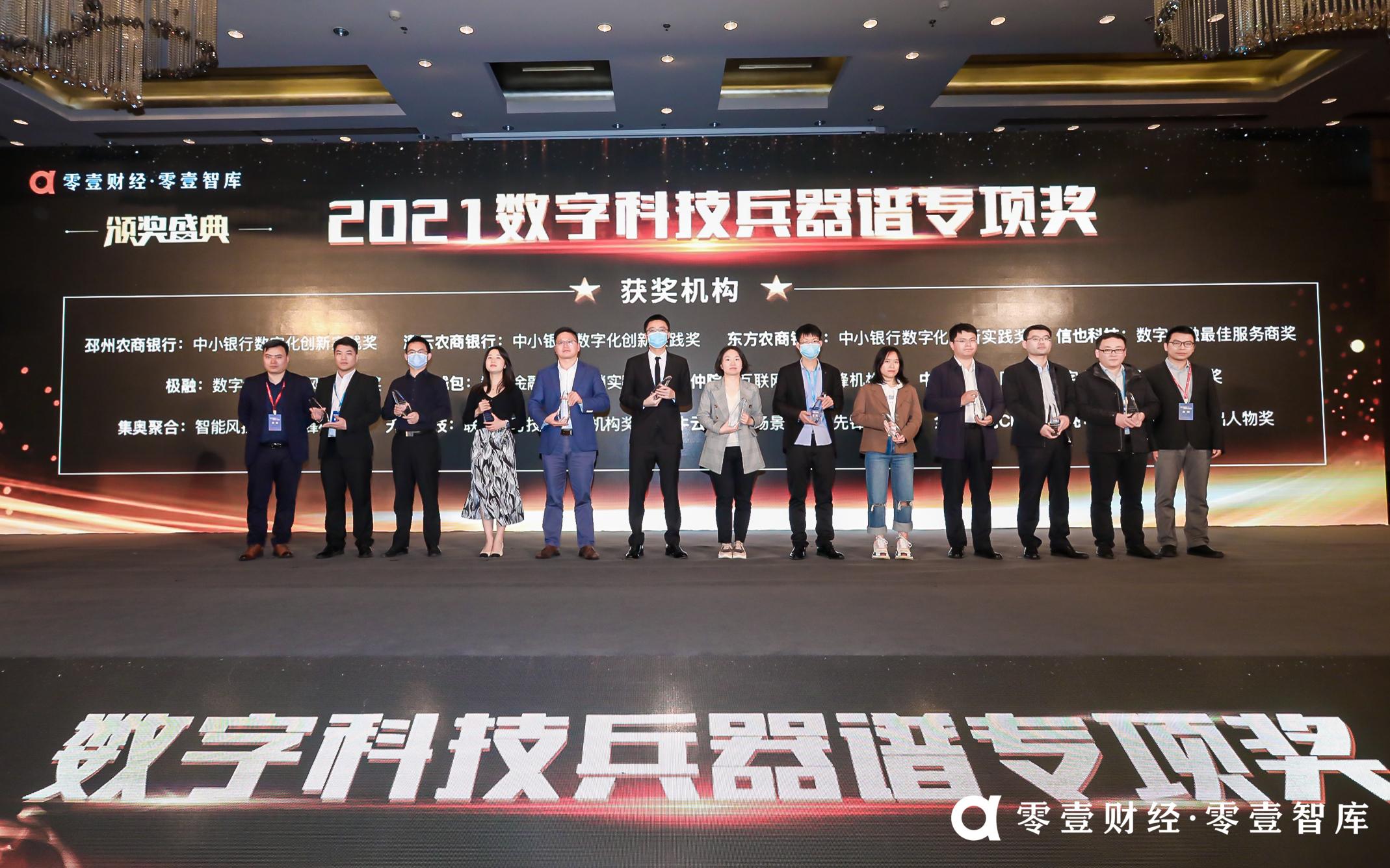 """零壹财经发布2021第一期""""数字科技兵器谱专项奖"""""""