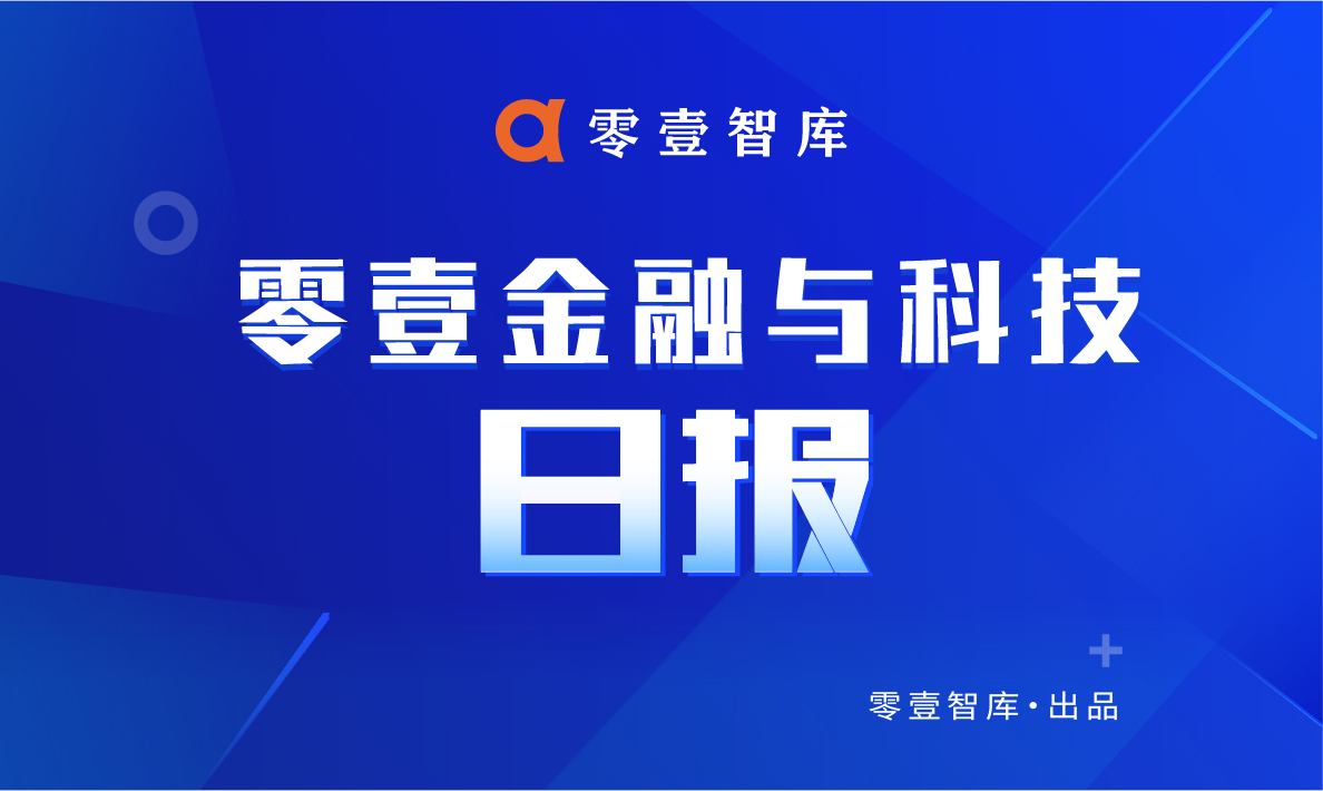 零壹日报:央行将分步建立绿色金融强制信息披露制度;富途控股拟增发950万股ADS