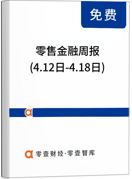 零售金融周报(4.12日-4.18日):蚂蚁集团将整体申设金控公司;捷信消费金融2020年净赚1.36亿元