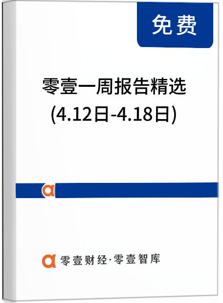 """一周报告精选:中国开放银行迈入""""Open API+""""新阶段;美联储全景解读DeFi的颠覆力量"""