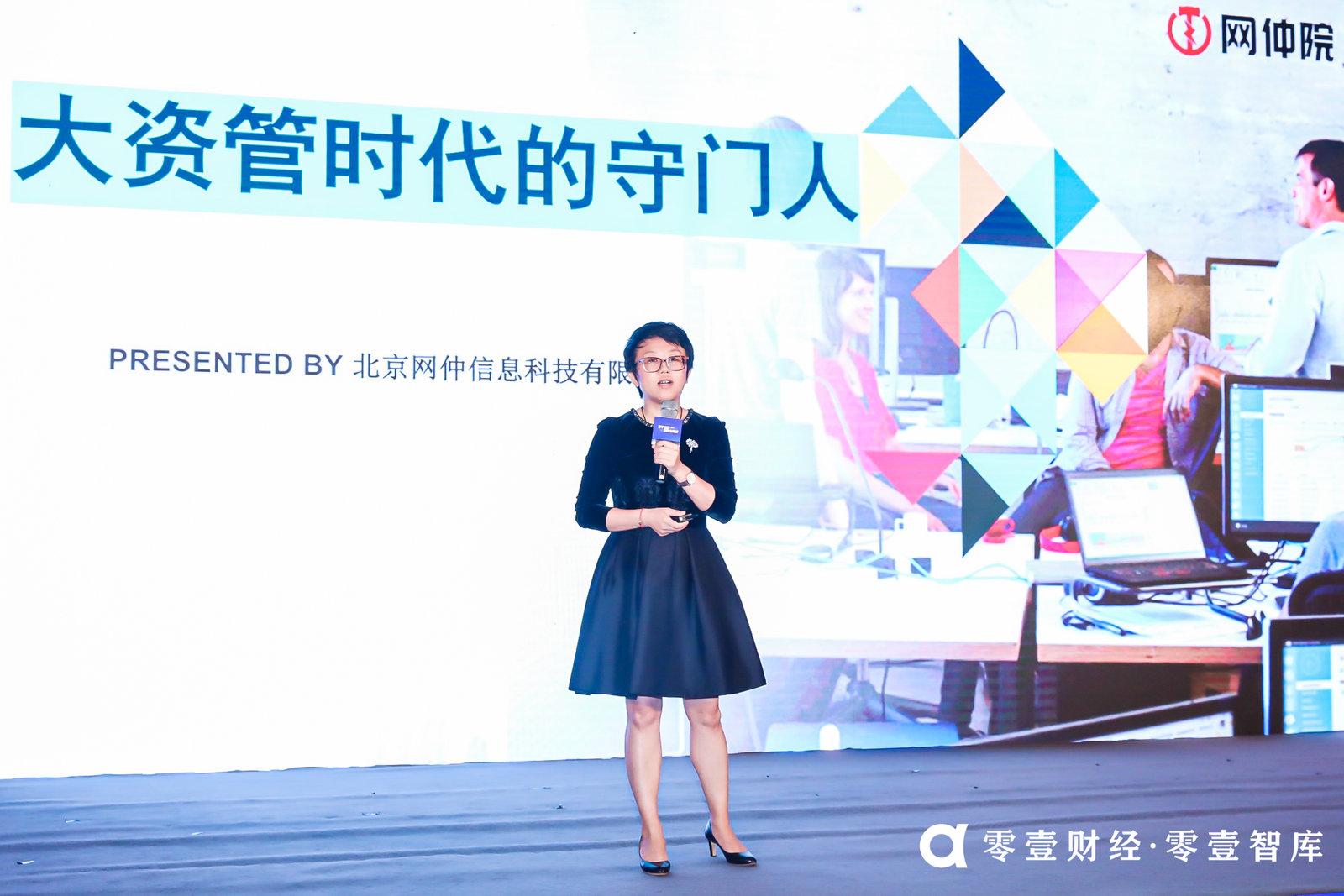 网仲科技首席战略官王晓婷:大资管时代,不良资产处置成新蓝海
