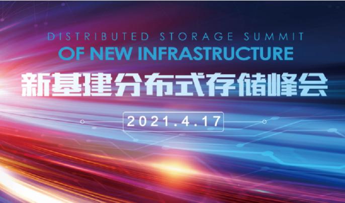 """""""新基建分布式存储峰会""""将于4月17日召开,畅谈2021分布式存储未来"""
