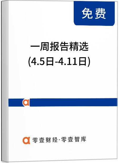 一周报告精选(4.5日-4.11日):数字中国的变局与机遇;2021Q1全球金融科技发展指数创下新高