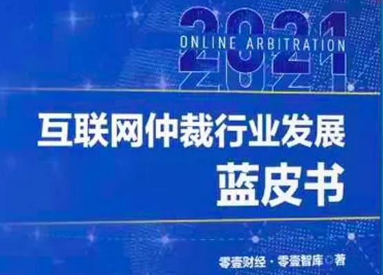 首部《互联网仲裁行业发展蓝皮书》4月27日,重磅发布!