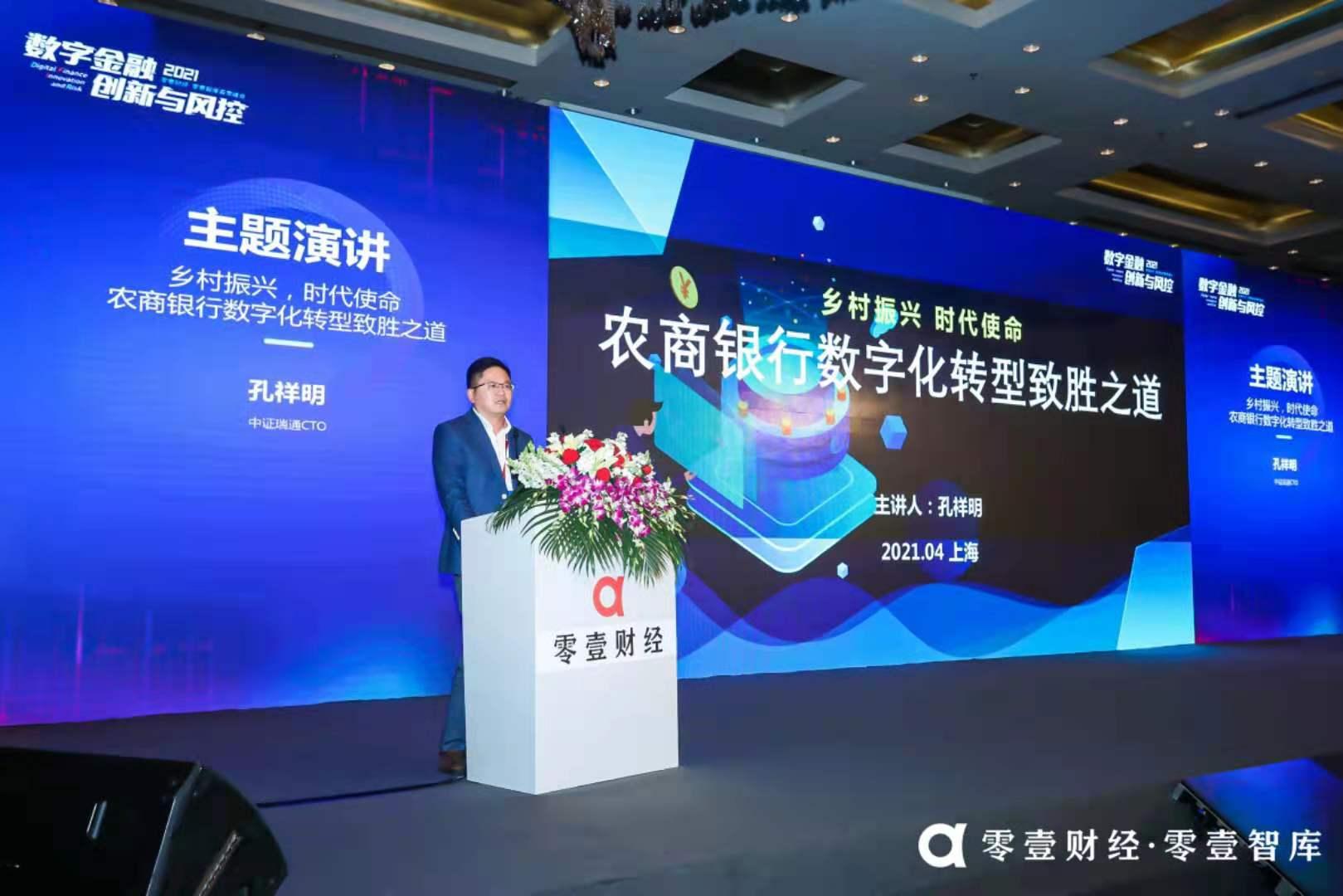 中证瑞通CTO孔祥明:农商银行数字化转型致胜之道
