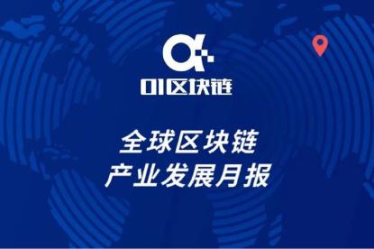 全球区块链产业发展月报(2021年3月):数字人民币试点加速;Robinhood向SEC提交IPO申请