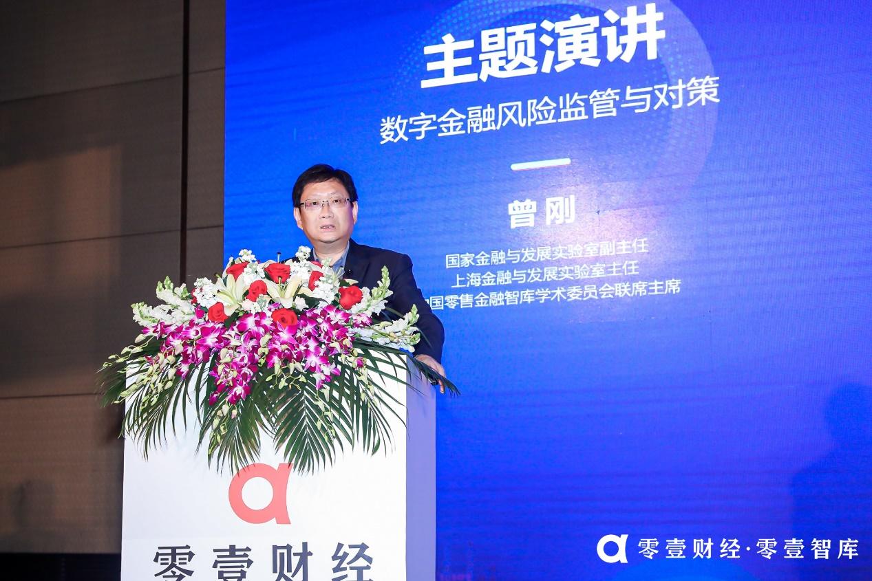 上海金融与发展实验室主任曾刚:数字金融监管将遵循四大原则