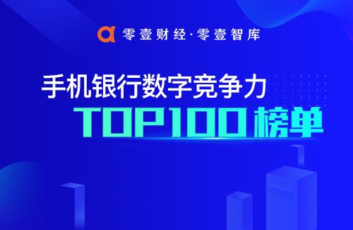 手机银行数字竞争力TOP100排行榜