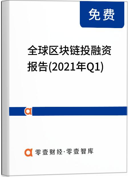 全球区块链投融资报告(2021年Q1):一季度融资近87亿美元,加密货币项目最受资本青睐