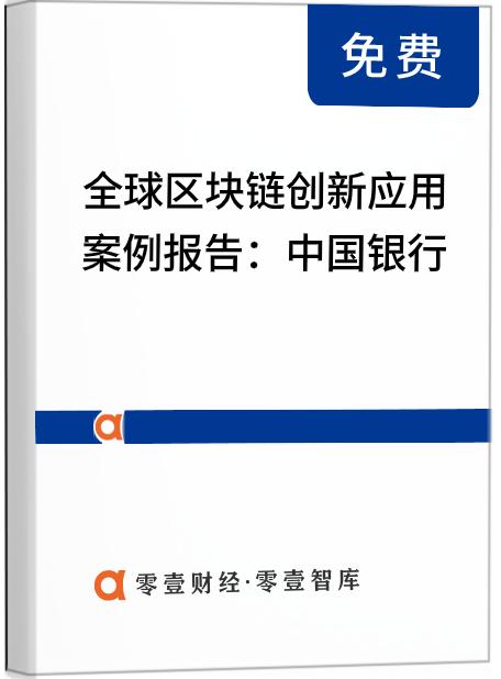 全球区块链创新应用案例 | 中国银行:基于区块链的产业金融服务
