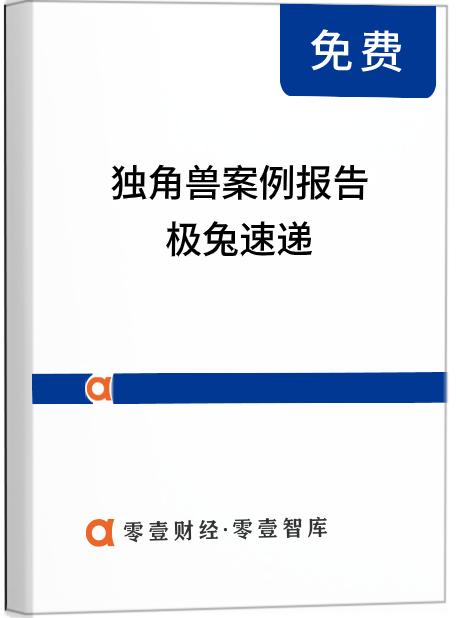 独角兽观察 | 快递搅局者极兔——突破重围 or 败走中国?