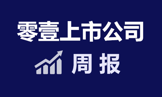 零壹上市公司周报(5.24日-5.30日):老虎证券拟布局海外虚拟货币牌照;拼多多Q1财报发布 开启8亿用户时代