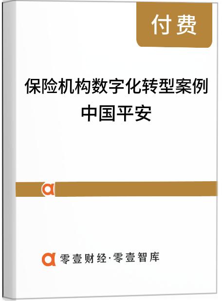 """中国平安:""""金融+科技""""双驱动下的数字化转型"""