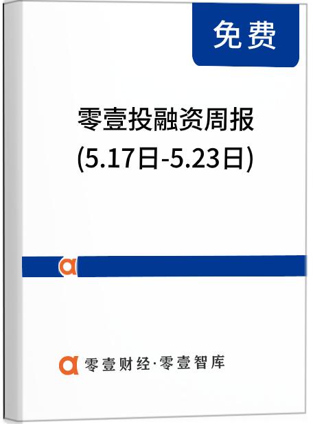 零壹金融科技投融资周报(5.17日-5.23日):76家公司融资超209亿元 创近十周新高;大鱼科技宣布获得数亿元B轮融资