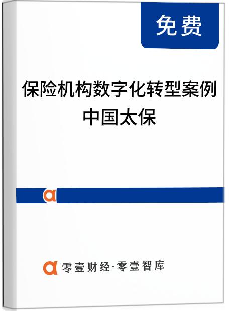 中国太保数字化转型研究报告