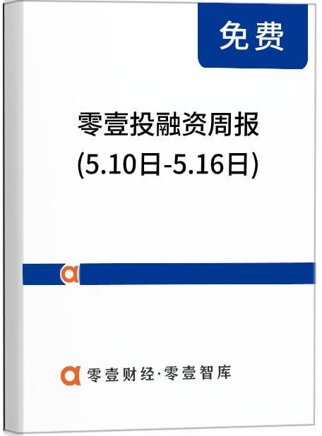 零壹金融科技投融资周报(5.10日-5.16日):53家公司融资43.3亿元,元保数科完成近10亿元C轮融资