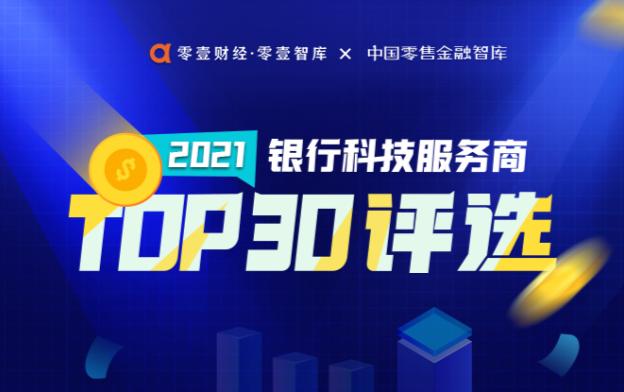 重磅!2021银行科技服务商TOP 30榜单评选正式启动