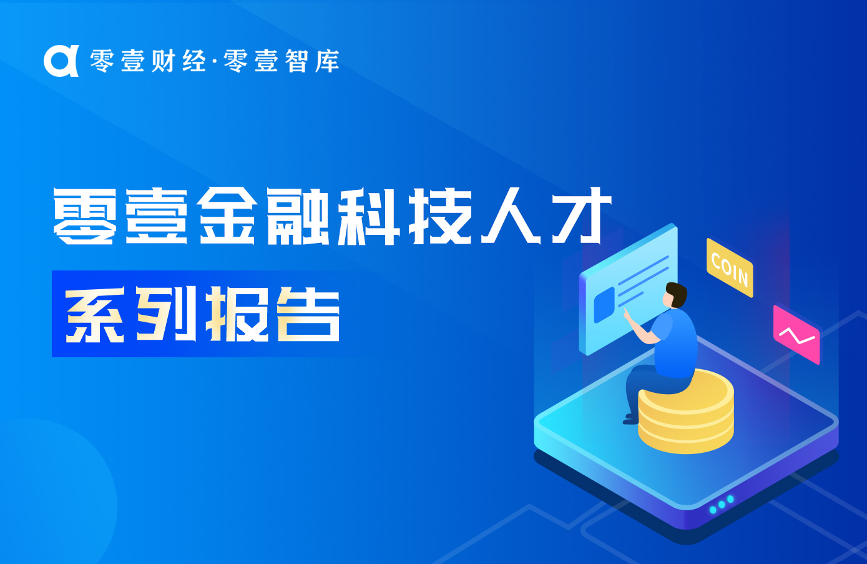 金融科技人才2021春招:三类大型机构招聘人数最多,杭州薪资最高
