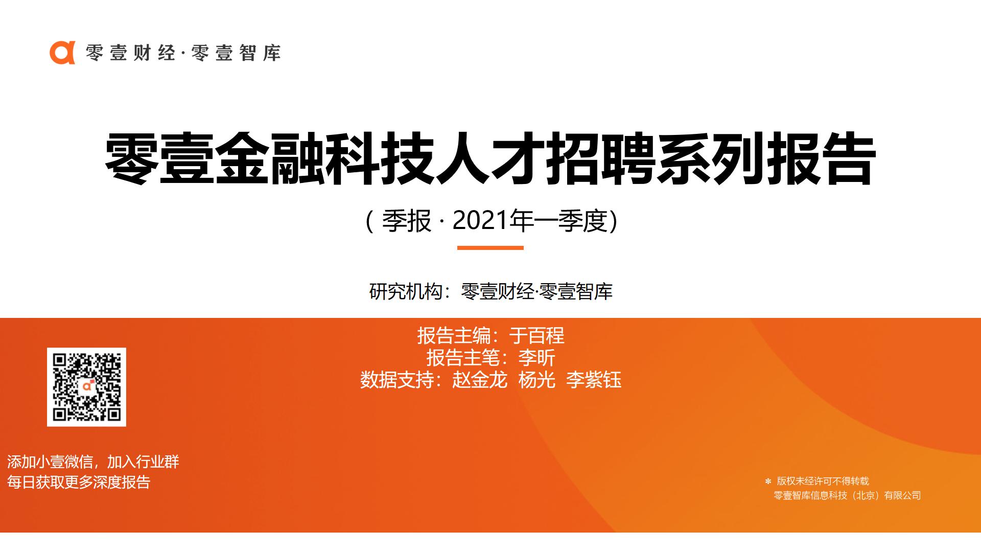 零壹金融科技人才招聘系列报告(2021年Q1)
