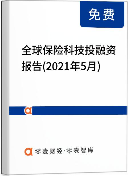 全球保险科技投融资报告(2021年5月)