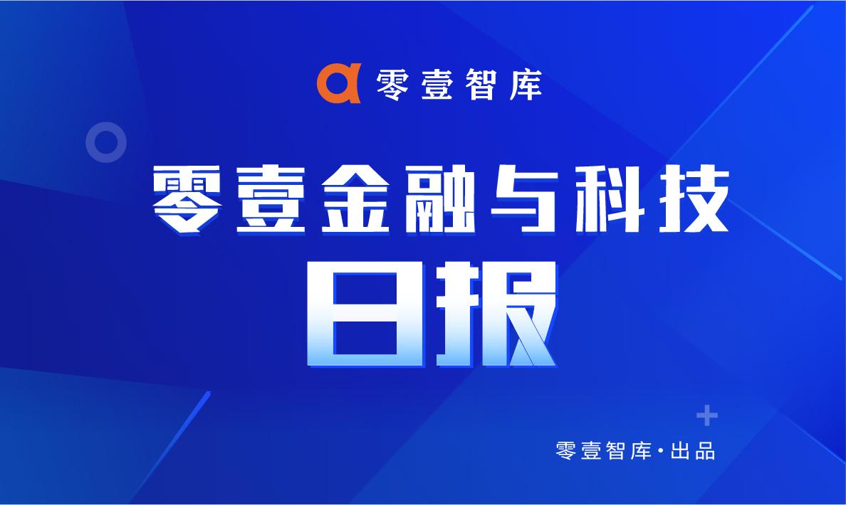 零壹日报:惠瀜科技获数千万元B+轮融资;齐鲁银行A股上市首日开盘报涨停