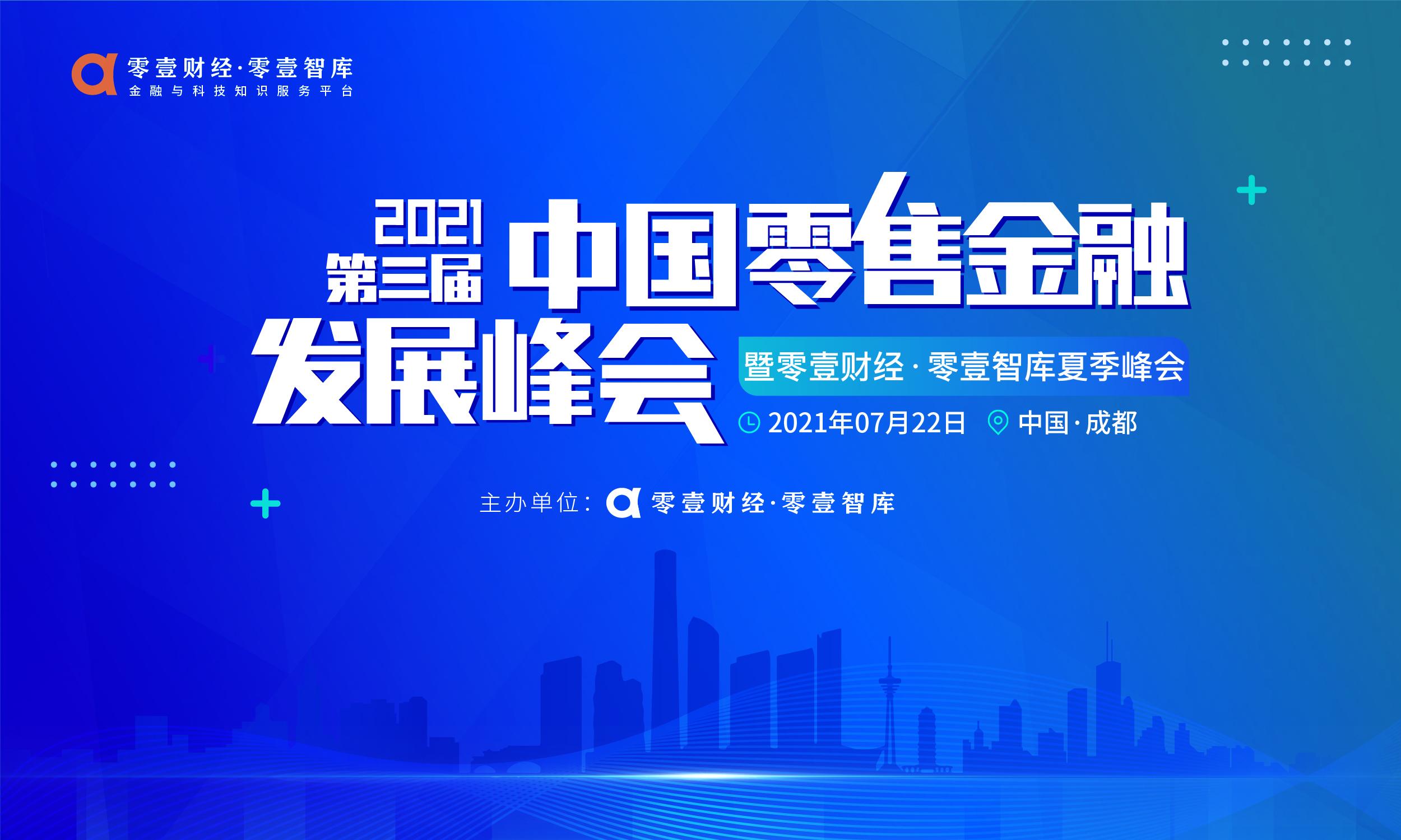 寻找发展新范式:第三届中国零售金融发展峰会来了