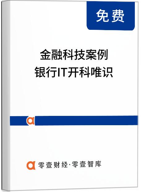 金融科技案例 |  银行IT开科唯识:扩展创新支付及财富管理业务,拟登陆创业板