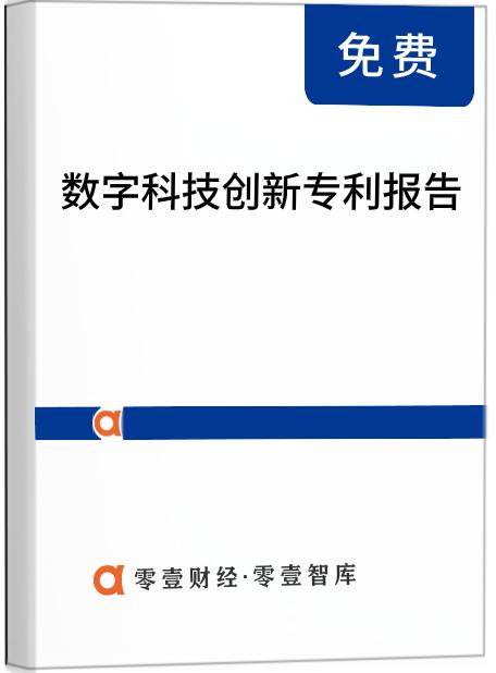 数字科技创新专利报告:广东第一,腾讯凭借什么成为领头羊?