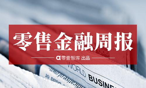 零售金融周报(5.31日-6.6日):蚂蚁消金获批开业 应在6个月内完成花呗借呗整改;乐信Q1促成借款额增长58%至538亿元