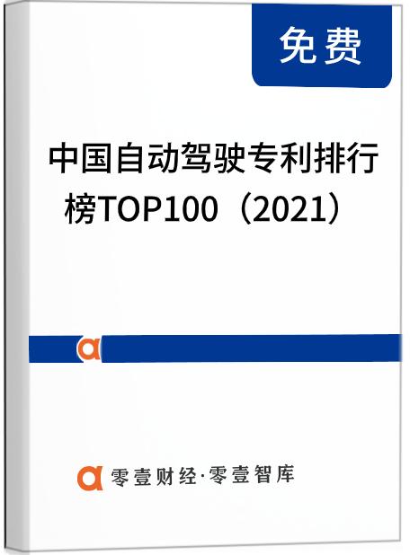 中国自动驾驶专利排行榜TOP100(2021)