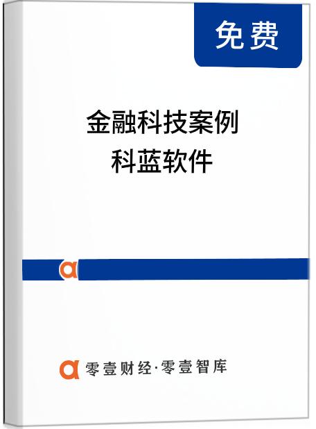 金融科技案例 |  科蓝软件:立足电子银行和互联网银行的IT供应商