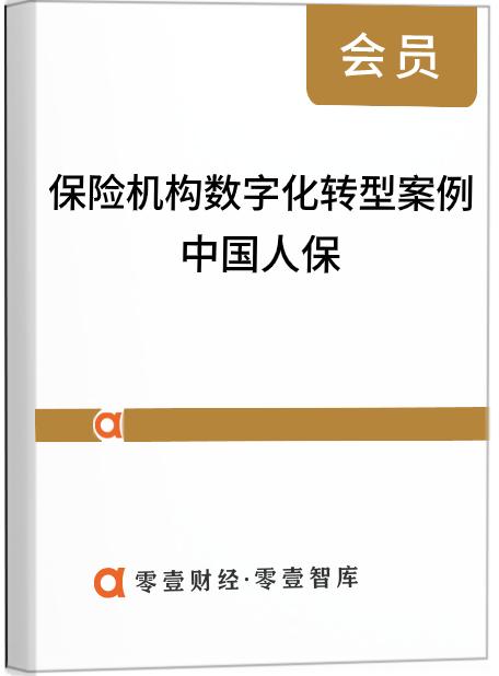 中国人保:稳中求变,换帅不改数字化初心