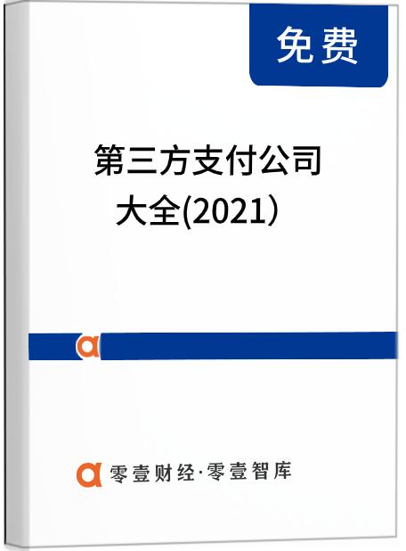 第三方支付机构大全(2021)
