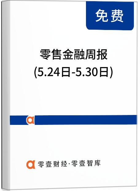 零售金融周报(5.24日-5.30日):中银消金、长银消金App实名备案通过;蚂蚁花呗借呗180亿元ABS被终止发行