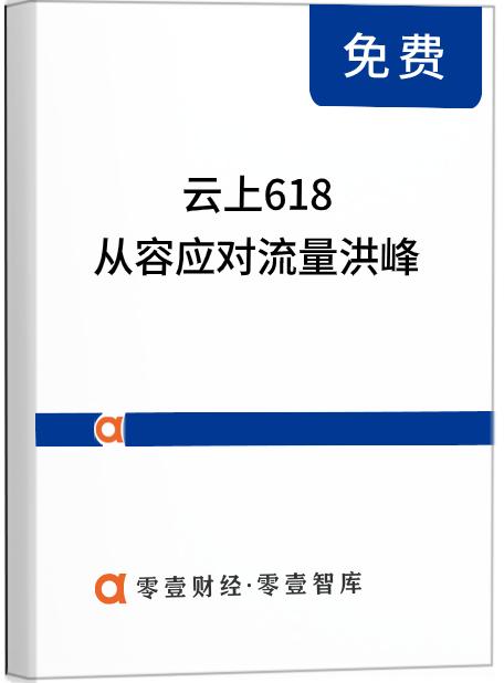"""618大战背后的""""云对决"""""""