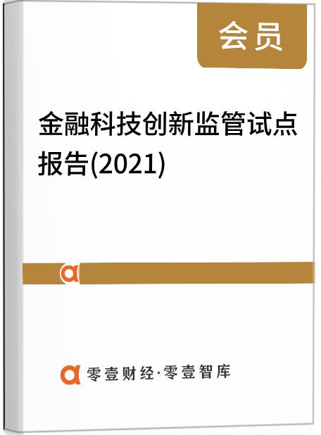 金融科技创新监管试点报告(2021)