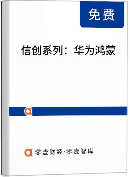 信创系列 | 华为鸿蒙系统上线,助力金融业开放式布局