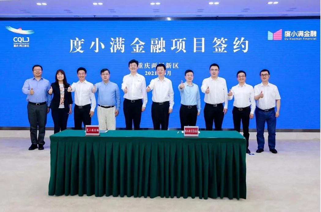 度小满金融CEO朱光: 在重庆投资着眼5至10年的发展