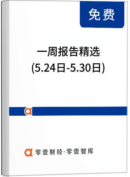 一周报告精选(5.24日-5.30日):科技产业ToC到ToB数字化转型加速,中国成长型AI企业迈向巅峰之路