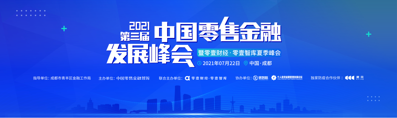 2021第三届中国零售金融发展峰会