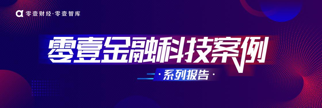 零壹金融科技案例系列报告
