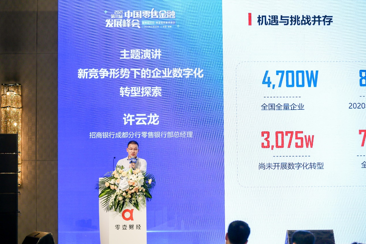 招商银行成都分行零售银行部总经理许云龙:新竞争形势下的企业数字化转型探索