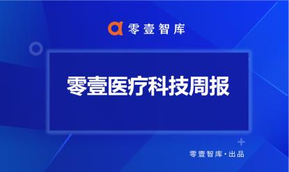 """零壹医疗科技周报(7.19日-7.25日):""""北斗""""首次牵手医疗赋能重症急救;13家医疗科技企业获投超12亿元"""