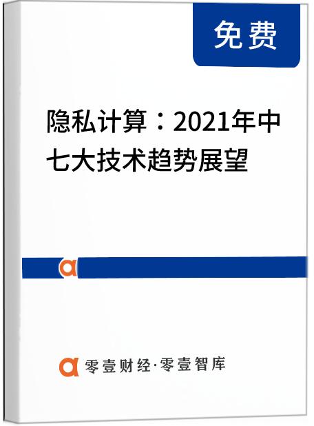 隐私计算:2021年中七大技术趋势展望