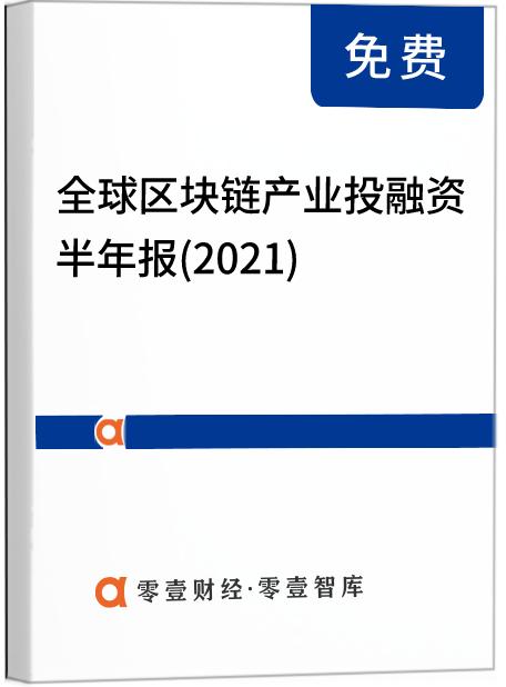 全球区块链产业投融资半年报(2021)